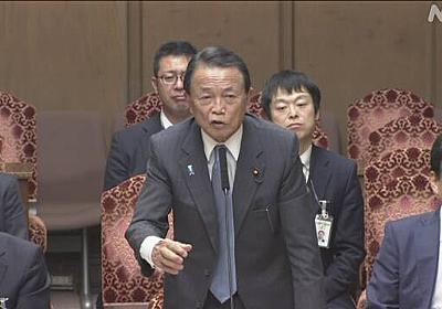 麻生副総理・財務相「WHOはCHO(中国保健機関)の声も」 | NHKニュース