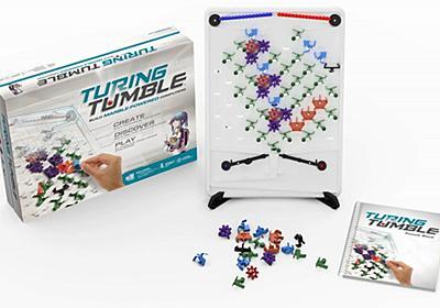 ゲーム感覚で子どもでも簡単にプログラミングを学ぶことができる「Turing Tumble」 - GIGAZINE