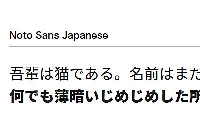 フリーで使えるwebフォント「Google Fonts」を試してみました | 8bit モノづくりブログ|Web制作、Webサービスに関するコラム|東京都渋谷区のWeb制作会社 株式会社8bit