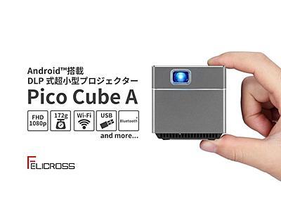 iPhone XSよりも軽い!5.5cmキューブ型の超小型プロジェクター「Pico Cube A」がキャンペーン開始 | ライフハッカー[日本版]