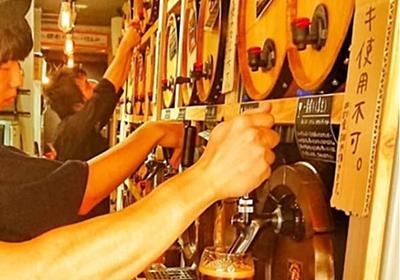 「おい、生ビール」は1000円 頼み方で値段設定異なる居酒屋が飲み放題開始、理由は? | オトナンサー