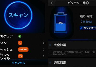 マルウェア・キャッシュ・ゴミファイルを削除して最適化するAndroidアプリ「Advanced Mobile Care」 - GIGAZINE