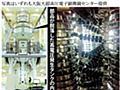 大阪震度6弱:最先端の電子顕微鏡が損傷 大阪大 - 毎日新聞