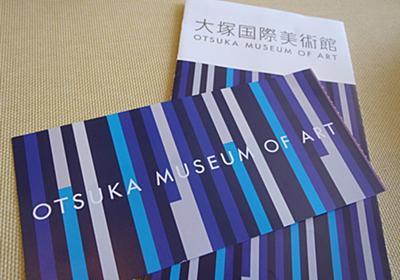 日本で一番すごい美術館 - Chikirinの日記