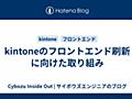 kintoneのフロントエンド刷新に向けた取り組み - Cybozu Inside Out   サイボウズエンジニアのブログ