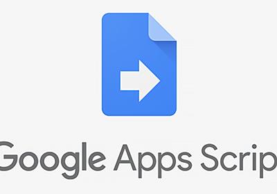 claspを使ってGoogle Apps Scriptの開発環境を構築してみた   DevelopersIO
