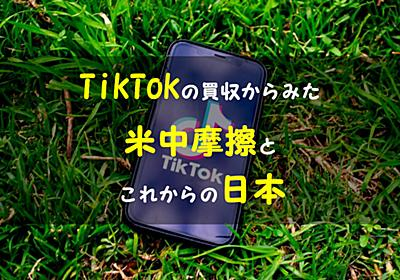 TikTokの買収からみた米中摩擦とこれからの日本   まことあり