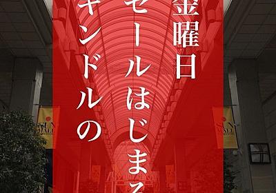 3月2日(金)開始のKindleセールまとめ「SBクリエイティブ50%還元」「Hobby Japan 50%還元」「お料理本200円」「マネー本」「英語勉強本」など (2018.3.2) : キセブ - Kindleセール情報まとめブログ