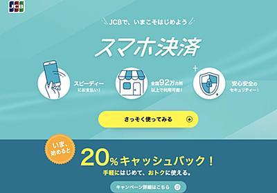 JCBがQUICPayで20%還元実施 既存ユーザーにも - ITmedia ビジネスオンライン
