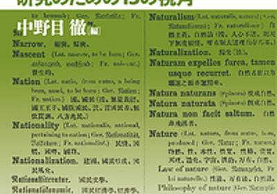近代日本の思想をさぐる - 株式会社 吉川弘文館 安政4年(1857)創業、歴史学中心の人文書出版社