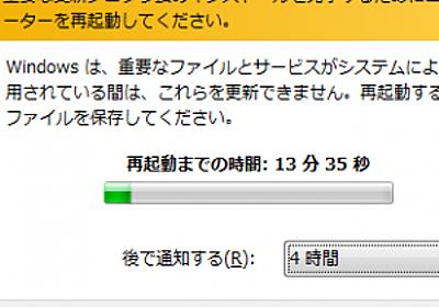 Windows Updateの「強制自動再起動」を次回再起動まで無効化するコマンド