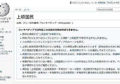 痛いニュース(ノ∀`) : Wikipediaから「上級国民」のページが消される - ライブドアブログ