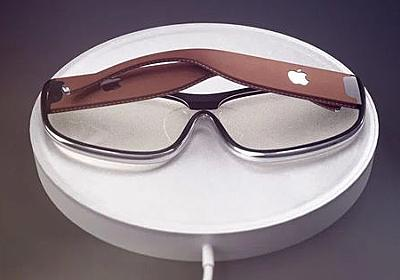 Appleが独自のARヘッドセットやARメガネを開発中と複数メディアが報じる - GIGAZINE
