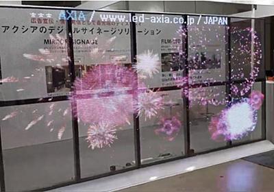 窓にHDMI入力?窓や鏡をサイネージにできる「透過型フィルムLEDディスプレイ」 株式会社アクシア【CEATEC 2019/東京ビジネスフロンティア注目ブース紹介】 - INTERNET Watch