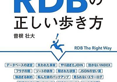 失敗から学ぶRDBの正しい歩き方:書籍案内 技術評論社