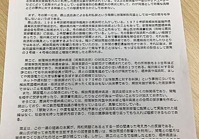 関西電力問題について解放同盟が声明! - 部落差別は、今 ~TUBAME-JIROのブログ~