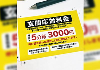 「何度起こされたことか…」5分毎に3000円!夜勤の人に頼まれて玄関に貼るための『玄関応対料金』を作ってあげた話 - Togetter