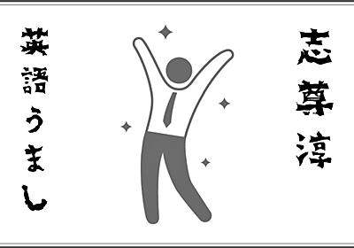 志尊淳の英語がうまい!驚きの実力と英語と出会ったキッカケ 「英語を話したい」をかなえよう!