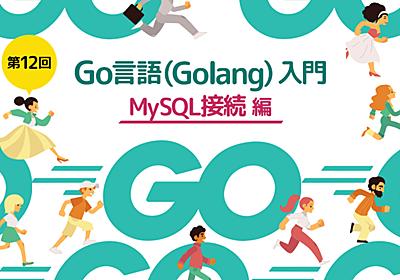 【第12回】Go言語(Golang)入門~MySQL接続編~ – 株式会社ライトコード