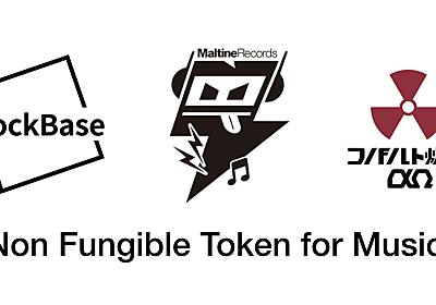 BlockBaseとMaltine RecordsがNFT (Non Fungible Token) を活用した楽曲配信の実証実験を開始|BlockBase株式会社のプレスリリース
