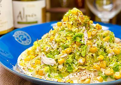 【レシピ】春キャベツとささみのコールスローサラダ - しにゃごはん blog