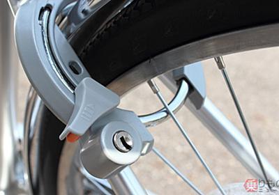 自転車の盗難対策は鍵かけに尽きる? 「施錠の義務化」広がる 盗む心理、盗まれる状況とは | 乗りものニュース