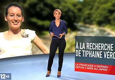 フランスの家族の想い。栃木・日光でフランス人女性、行方不明から3カ月