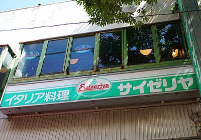 サイゼリヤ 1号店 教育記念館 : 本店の旅 - 全国チェーン、ローカルチェーンの本店や1号店を旅するブログ