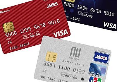 「クレジットカード」最新実力ランキング | プレジデントオンライン | PRESIDENT Online