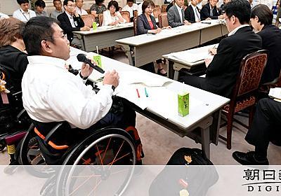 「障害者採用うっとうしいのか」国の担当者に怒りの抗議:朝日新聞デジタル