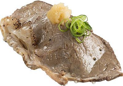 スシロー、開業以来初の「肉寿司」祭り | ニュース | Lmaga.jp