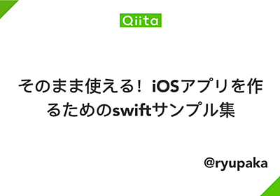 そのまま使える!iOSアプリを作るためのswiftサンプル集 - Qiita