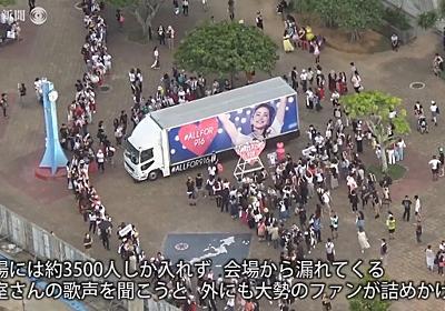 空撮・安室奈美恵さん最終公演「本当に、本当にありがとう」 - 毎日新聞
