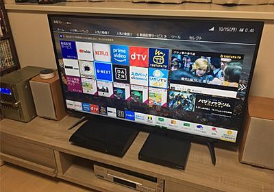 【レビュー】「東芝 43V型 4Kテレビ レグザ 43C310X」を購入。リーズナブルな4K入門機! - ジゴワットレポート