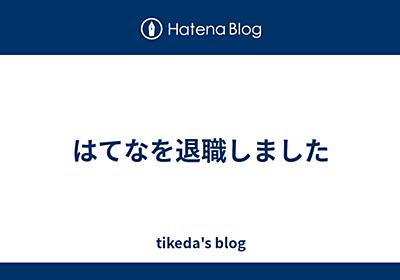 はてなを退職しました - tikeda's blog