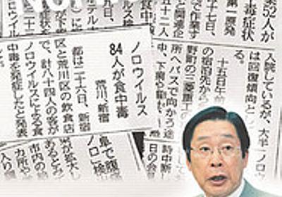 痛いニュース(ノ∀`) : 「ノロ」ウイルスに「野呂」さん苦しむ 国や学会に「名称変えて」 - ライブドアブログ