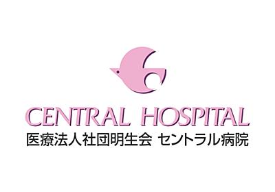 明生会 セントラル病院 渋谷