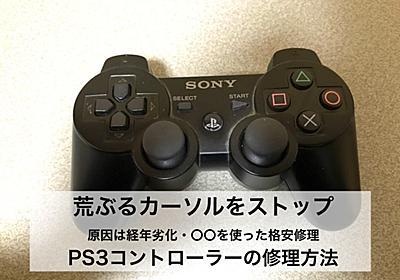 【修理】 PS3 コントローラーが勝手に動く時の対処法 - ディズおたパパのおもちゃと育児日記