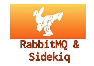 RabbitMQはSidekiqと同等以上だと思う: 後編(翻訳)