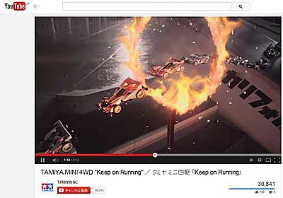タミヤがミニ四駆公式動画公開 歴代200種以上のマシンがずらり - ITmedia NEWS