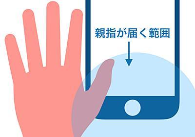 【1分で分かる】iPhone8を選んではいけない構造的な理由 - 小倉さんは考えた