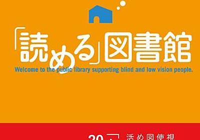 Amazon.co.jp: 見えない・見えにくい人も「読める」図書館: 公共図書館で働く視覚障害職員の会 (編集): Books