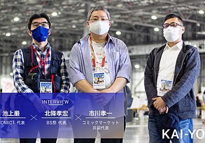 """歴戦の同人イベント代表が切望した""""奇跡""""とは コミケ、COMIC1、BS祭 座談会 - KAI-YOU.net"""