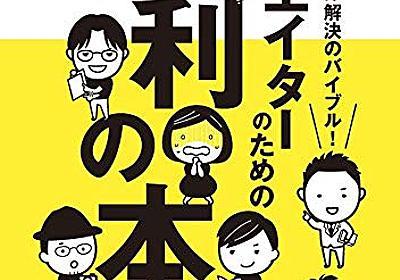 北尾修一氏に問う 著作権法をご存じですか - 孤立無援のブログ