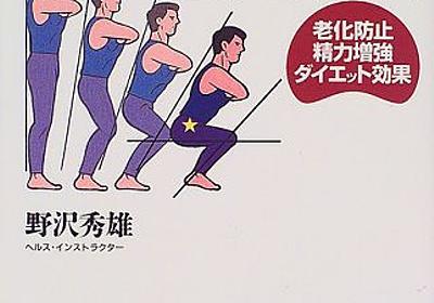 【筋トレ】正しいスクワットの仕方を試してみたら・・・・:ダイエット速報@2ちゃんねる