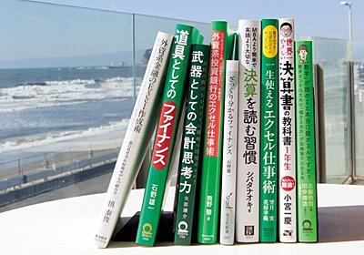数字に強くなりたい人の「ブックガイド」 | プレジデントオンライン