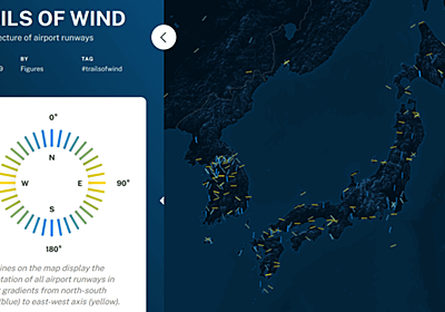 「空港の滑走路を見ると地球上の風の動きがよくわかる」ことを証明する世界地図「Trails of Wind」 - GIGAZINE