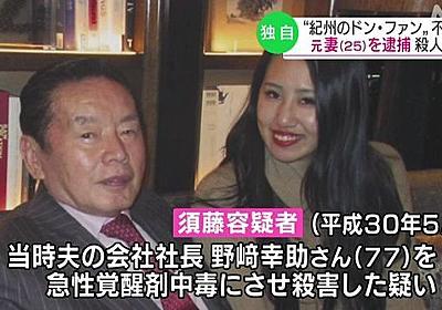 痛いニュース(ノ∀`) : 紀州のドンファン(77)の元妻(25)を殺人容疑で逮捕 - ライブドアブログ