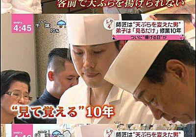 痛いニュース(ノ∀`) : 天ぷら職人見習い、師匠の仕事を『見るだけ』で10年間 客前で揚げた経験無し - ライブドアブログ