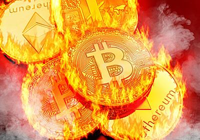 ビットコイン急落は対岸の火事に非ず。すべての金融市場を巻き込み株も為替も焼け野原に=今市太郎   マネーボイス